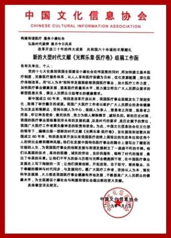 莊雅涴老師 2010年接受中國北京=中國文化信息協會=光輝樂章編篡委員會, 授予【 特邀顧問】暨接受2009大型時代文獻《光輝樂章‥醫療卷》熱情報導。